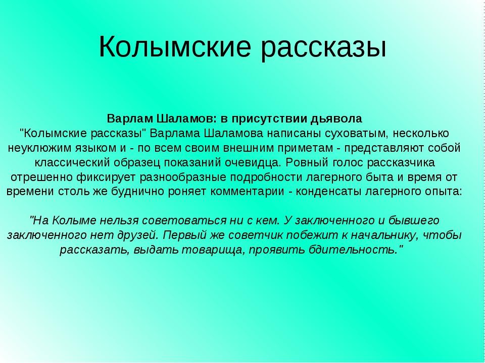 """Колымские рассказы Варлам Шаламов: в присутствии дьявола """"Колымские рассказы""""..."""