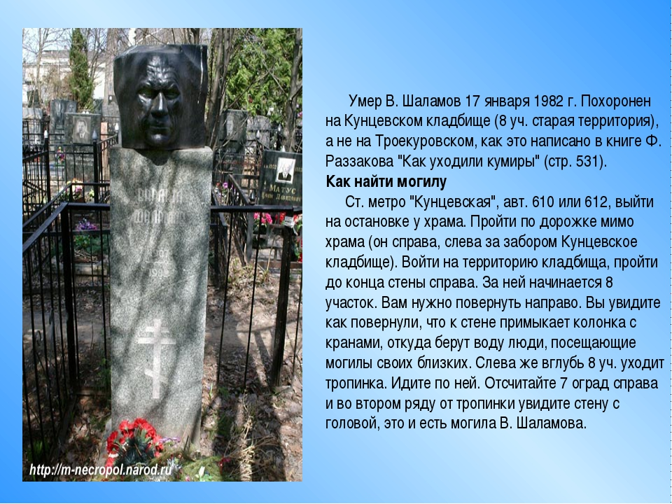 Умер В. Шаламов 17 января 1982 г. Похоронен на Кунцевском кладбище (8 у...