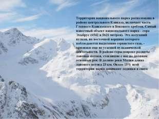 Территория национального парка расположена в районе центрального Кавказа, вкл