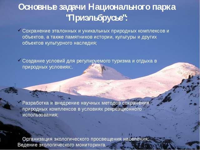 """Основные задачи Национального парка """"Приэльбрусье"""": Сохранение эталонных и ун..."""