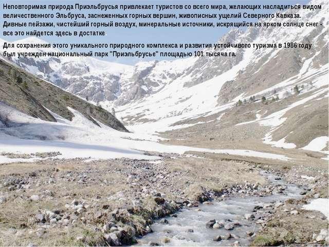 Неповторимая природа Приэльбрусья привлекает туристов со всего мира, желающих...