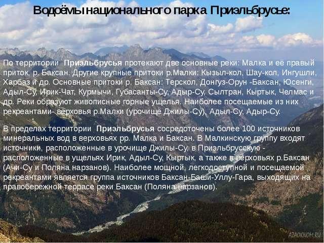Водоёмы национального парка Приэльбрусье: По территорииПриэльбрусьяпротека...