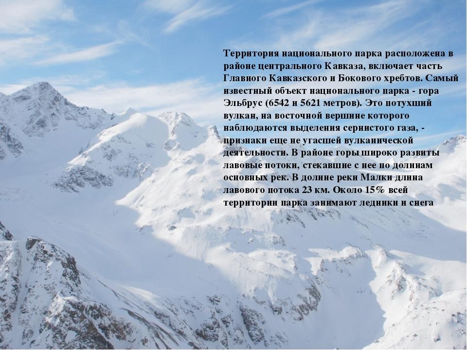 Территория национального парка расположена в районе центрального Кавказа, вкл...