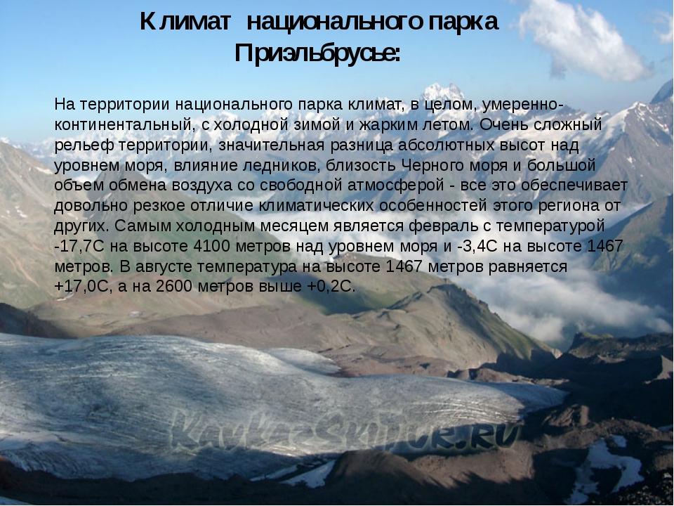 На территории национального парка климат, в целом, умеренно-континентальный,...