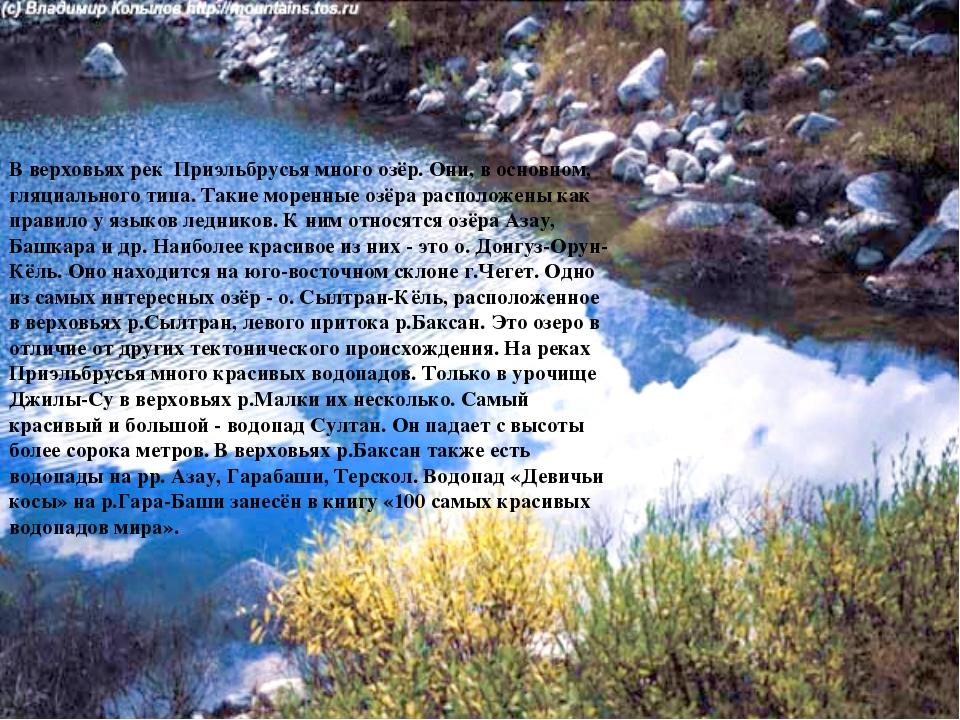 В верховьях рекПриэльбрусьямного озёр. Они, в основном, гляциального типа....