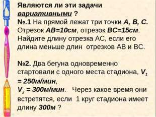 Являются ли эти задачи вариативными ? №.1 На прямой лежат три точки А, В, С.