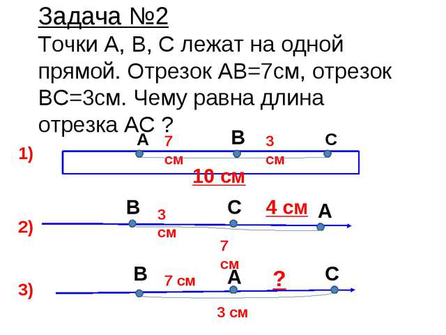 Задача №2 Точки А, В, С лежат на одной прямой. Отрезок АВ=7см, отрезок ВС=3см...