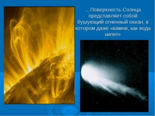 …Поверхность Солнца представляет собой бушующий огненный океан, в котором даж
