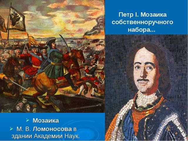 Мозаика М. В. Ломоносова в здании Академии Наук. Петр I. Мозаика собственнору...