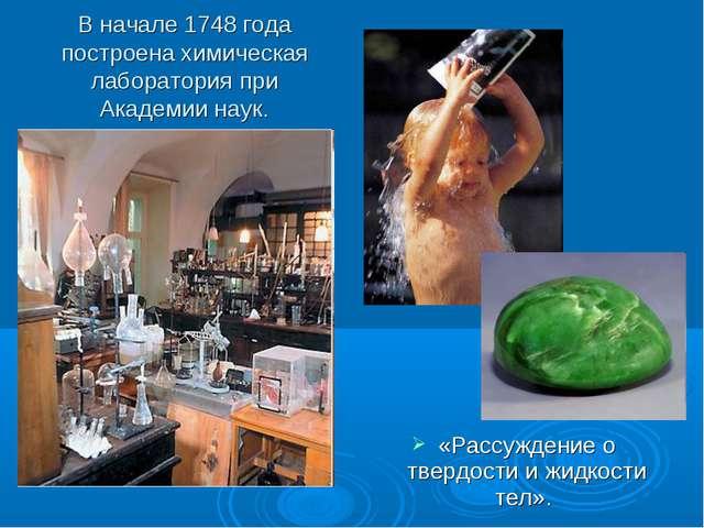 В начале 1748 года построена химическая лаборатория при Академии наук. «Рассу...