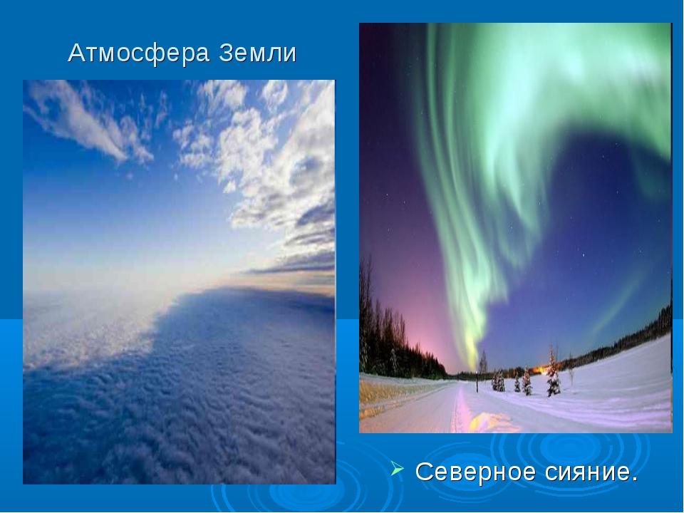 Атмосфера Земли Северное сияние.