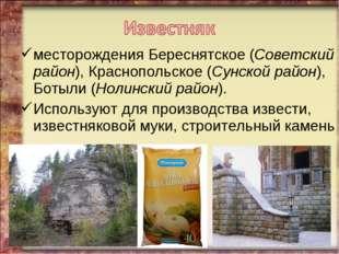 месторождения Береснятское (Советский район), Краснопольское (Сунской район),