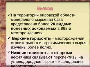 На территории Кировской области минерально-сырьевая база представлена более 2