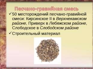 50 месторождений песчано-гравийной смеси: Кирсинское II в Верхнекамском район