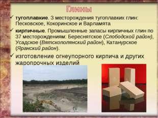 тугоплавкие. 3 месторождения тугоплавких глин: Песковское, Кокоринское и Варл