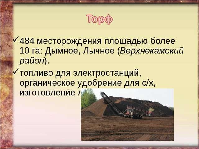 484 месторождения площадью более 10 га: Дымное, Лычное (Верхнекамский район)....