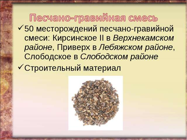 50 месторождений песчано-гравийной смеси: Кирсинское II в Верхнекамском район...