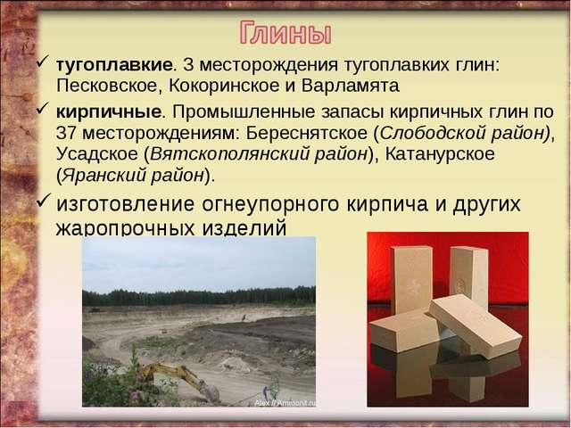 тугоплавкие. 3 месторождения тугоплавких глин: Песковское, Кокоринское и Варл...