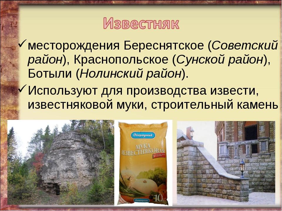 месторождения Береснятское (Советский район), Краснопольское (Сунской район),...