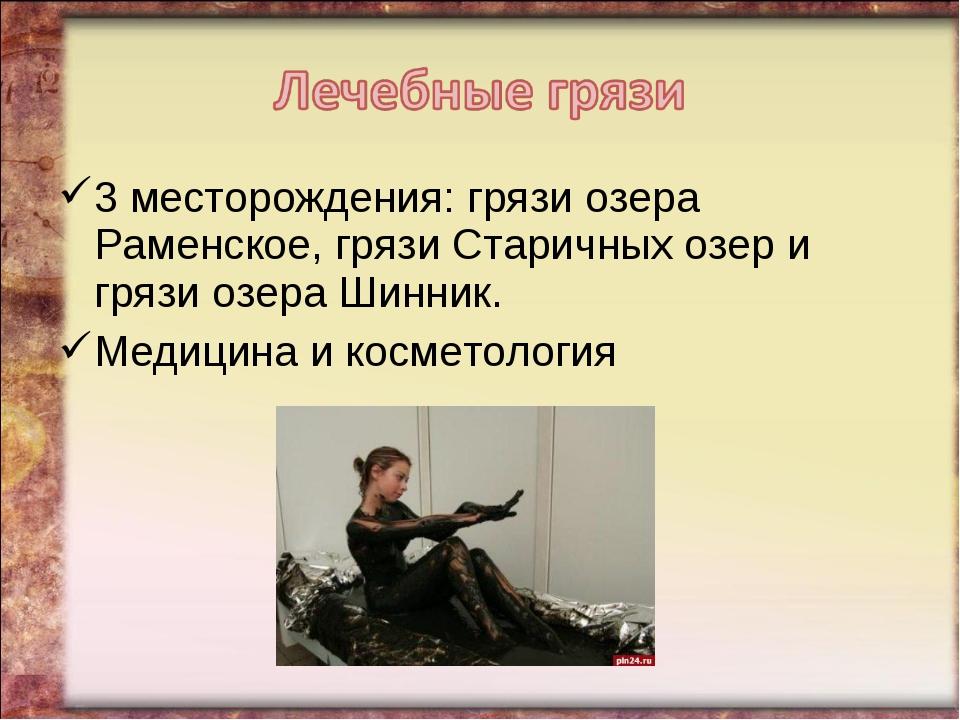 3 месторождения: грязи озера Раменское, грязи Старичных озер и грязи озера Ши...