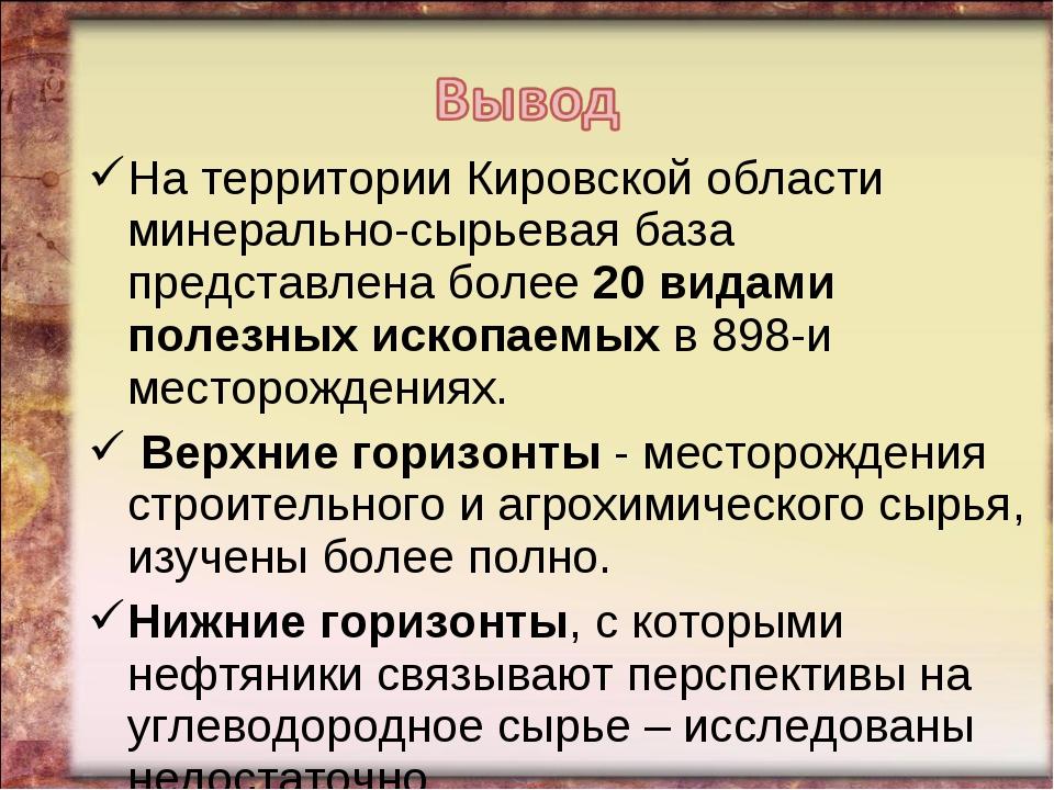 На территории Кировской области минерально-сырьевая база представлена более 2...