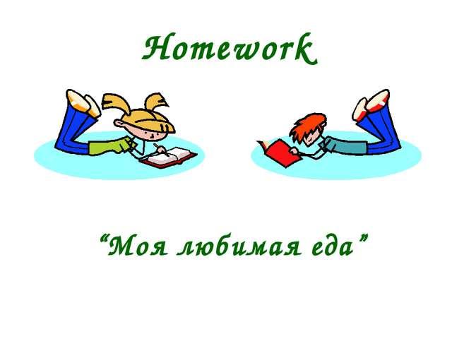 """Homework """"Моя любимая еда"""""""