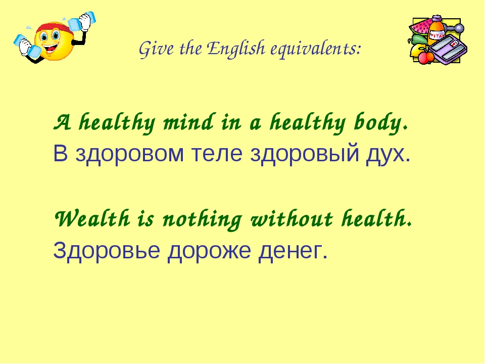 Give the English equivalents: A healthy mind in a healthy body. В здоровом те...
