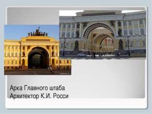 Арка Главного штаба Архитектор К.И. Росси