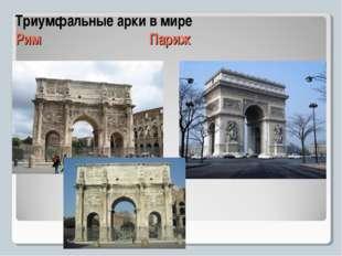 Триумфальные арки в мире Рим Париж