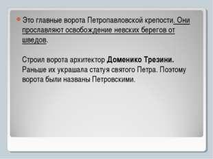 Это главные ворота Петропавловской крепости. Они прославляют освобождение нев