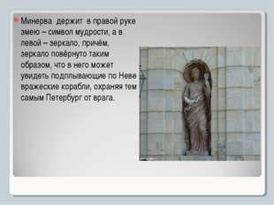 Минерва держитвправой руке змею – символ мудрости, а в левой – зеркало, п