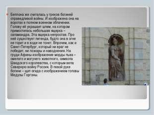 Беллона же считалась у греков богиней справедливой войны. И изображена она на