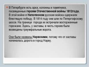 В Петербурге есть арки, колонны и памятники, посвященные героям Отечественной