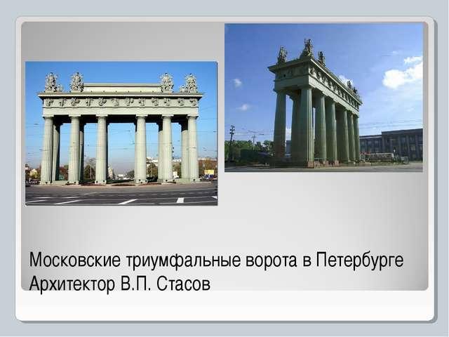Московские триумфальные ворота в Петербурге Архитектор В.П. Стасов