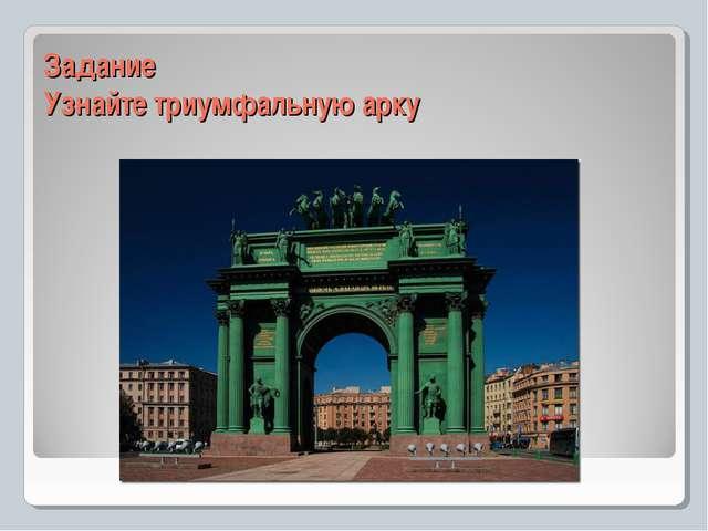 Задание Узнайте триумфальную арку