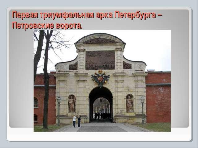 Первая триумфальная арка Петербурга – Петровские ворота.