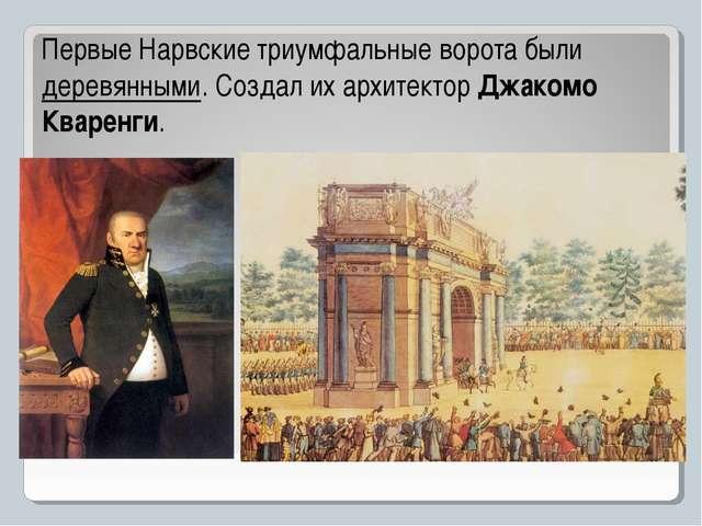Первые Нарвские триумфальные ворота были деревянными. Создал их архитектор Дж...