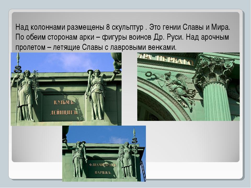Над колоннами размещены 8 скульптур . Это гении Славы и Мира. По обеим сторон...