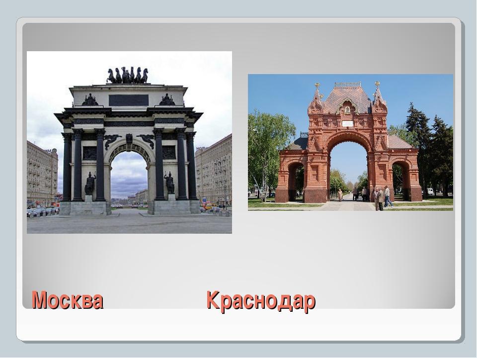 Москва Краснодар