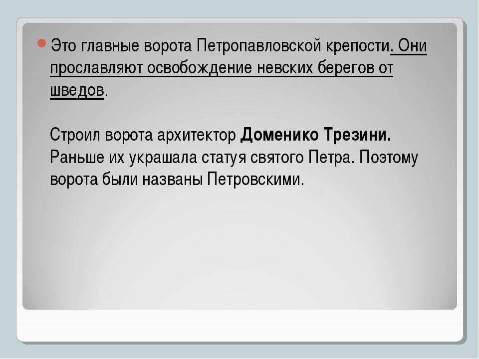 Это главные ворота Петропавловской крепости. Они прославляют освобождение нев...