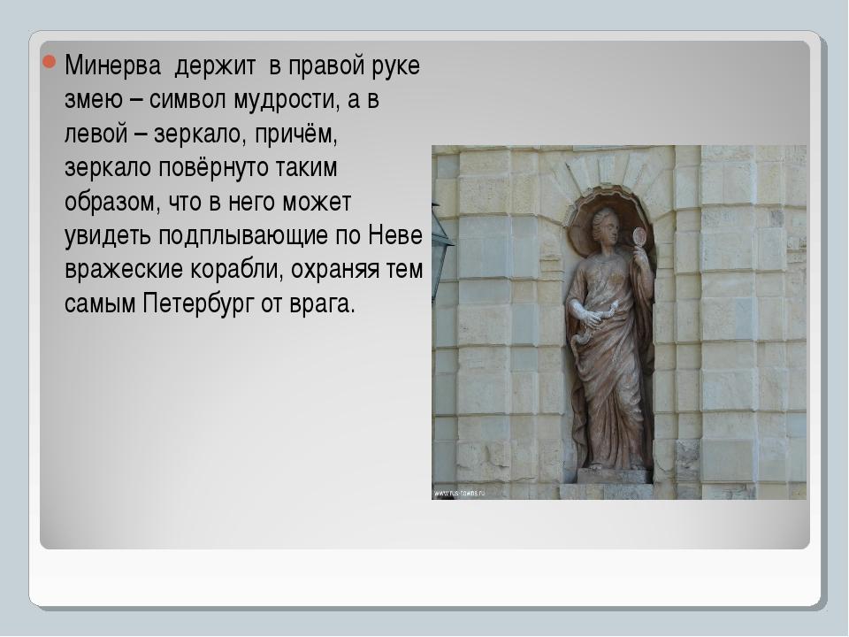 Минерва держитвправой руке змею – символ мудрости, а в левой – зеркало, п...
