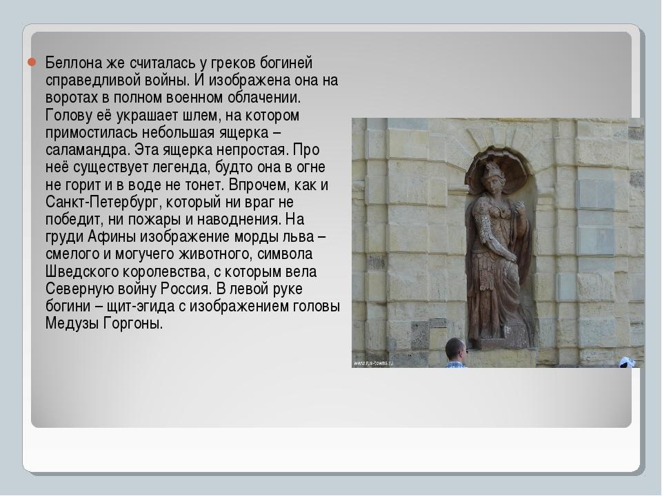 Беллона же считалась у греков богиней справедливой войны. И изображена она на...