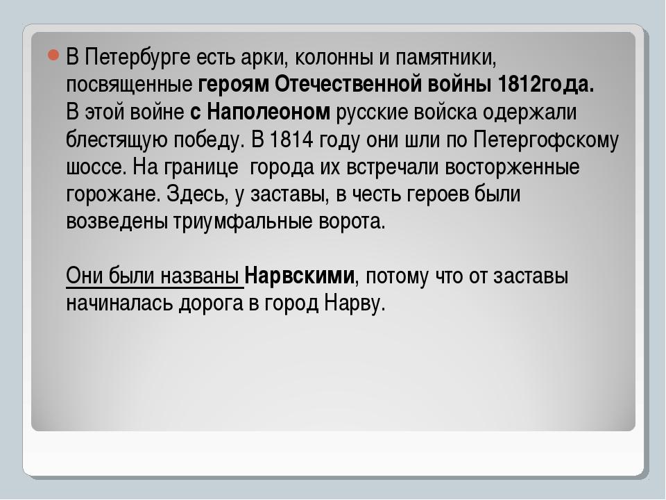В Петербурге есть арки, колонны и памятники, посвященные героям Отечественной...
