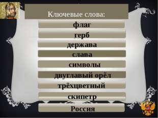 слава двуглавый орёл держава Ключевые слова: герб символы трёхцветный скипет