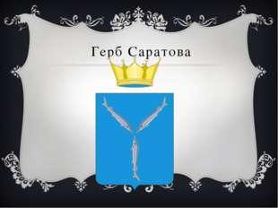 2. На гербе какого объединенного муниципального образования Саратовской облас