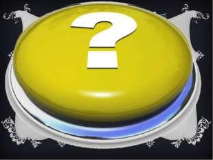 Ответ: Андреевский