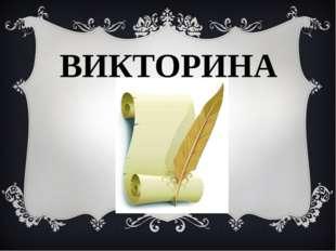 1. О каких символах России говорится в стихотворении? Пусть крепнет от моря д