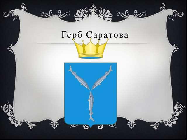 2. На гербе какого объединенного муниципального образования Саратовской облас...