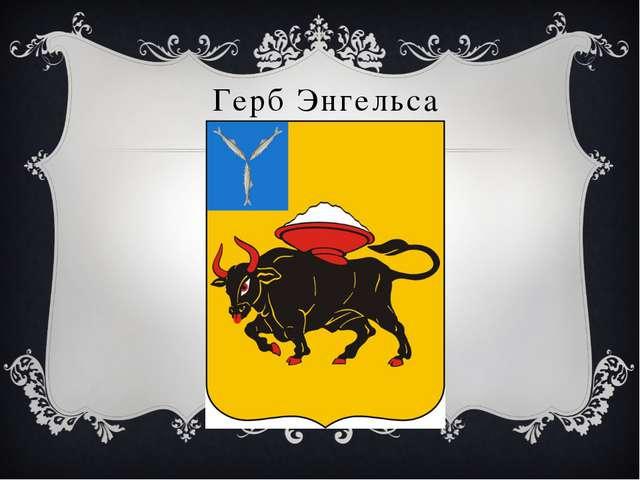 3. Назовите самый загадочный герб одного из городов Земли Саратовской