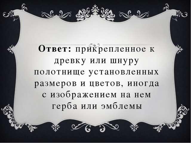 Когда появилось первое упоминание о российском трехцветном флаге?